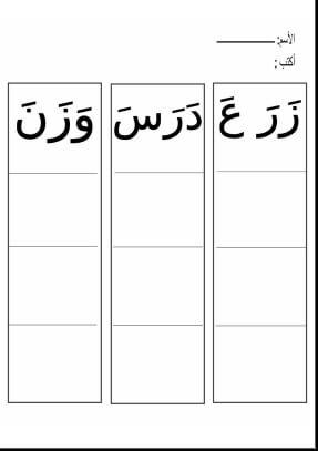 أوراق عمل الحروف العربية بالفتحة pdf