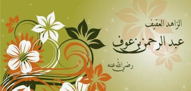 بحث عن عبد الرحمن بن عوف مختصر