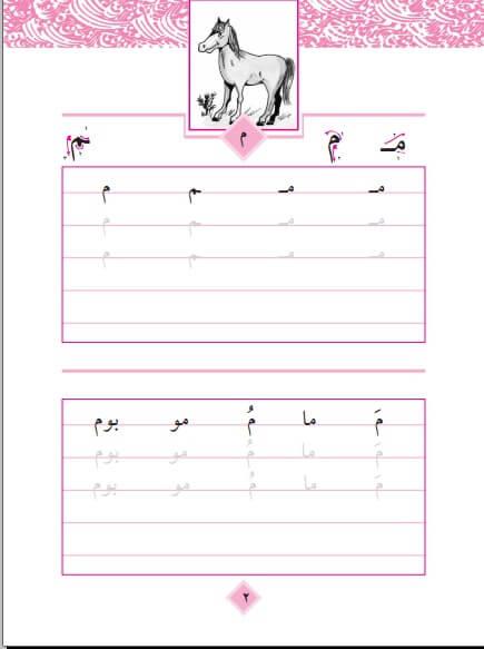 كراسة تعليم الخط العربي للأطفال