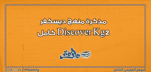 مذكرة منهج ديسكفر Discover Kg2 كامل