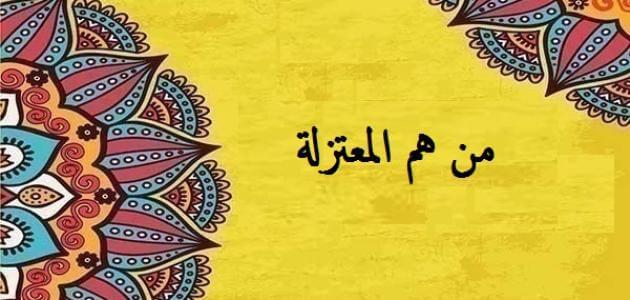 موضوع عن من هم المعتزلة في الإسلام