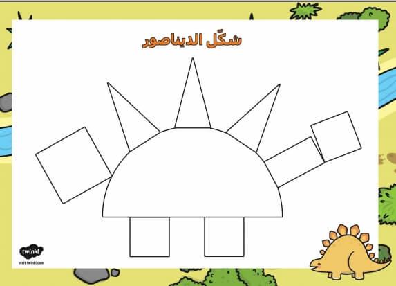 نشاط تصميم الديناصور بالأشكال