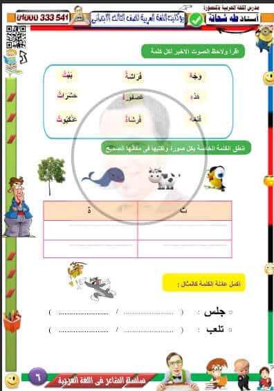 بوكليت عربي ثالثة ابتدائي ترم أول المنهج الجديد