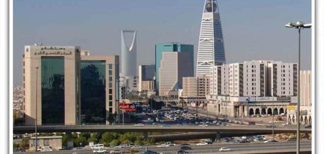 تعبير قصير عن مدينة الرياض