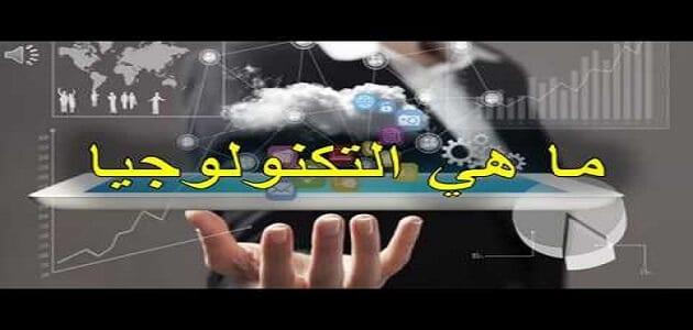 موضوع تعبير عن التكنولوجيا باللغة العربية