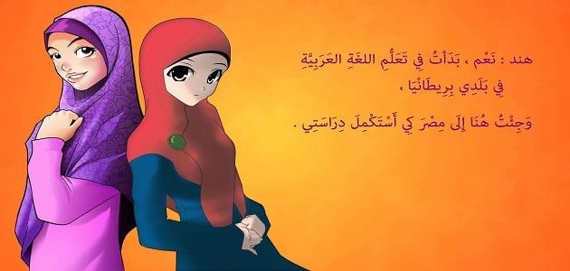 حوار بين شخصين عن اللغة العربية