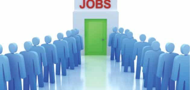 بحث عن البطالة في السعودية بالمقدمة والخاتمه