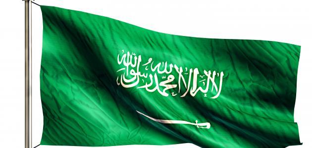 بحث عن اليوم الوطني للسعودية