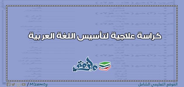 كراسة علاجية لتأسيس اللغة العربية