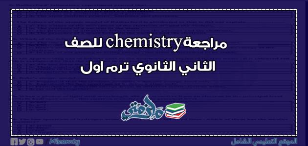 مراجعة chemistry للصف الثاني الثانوي ترم اول