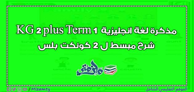 مذكرة لغة انجليزية KG 2 plus Term 1 شرح مبسط ل 2 كونكت بلس