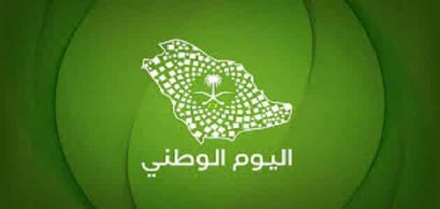 حوار بين شخصين عن اليوم الوطني السعودي