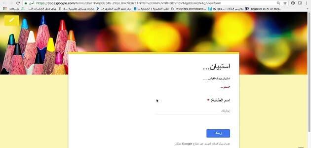 عمل استبيان على جوجل
