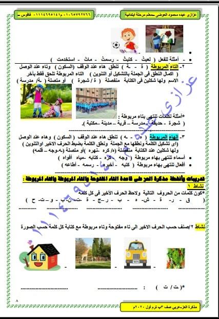أقوى ملزمة في اللغة العربية تالتة ابتدائي الترم الاول