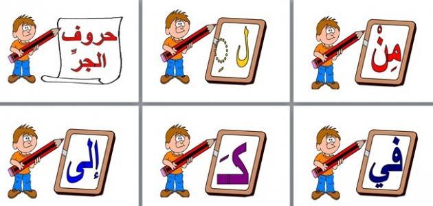 امثلة على حروف الجر واعرابها