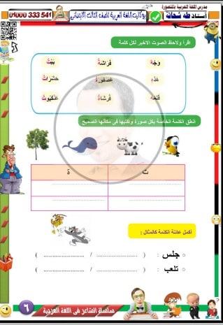 بوكليت أسئلة عربي الصف الثالث الابتدائي ترم اول