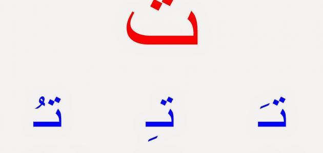تشكيل الحروف وما يتولد منها