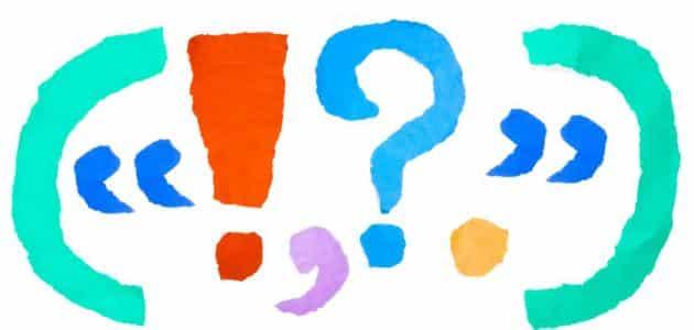 ما هي علامات الترقيم الشائعه؟
