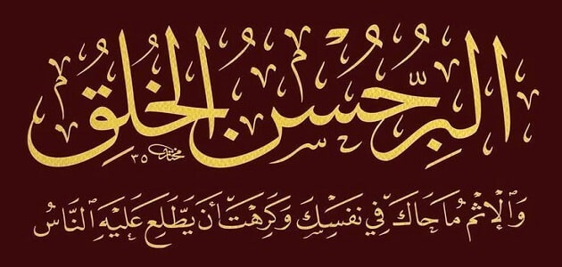 خط الرقعة والرقعة في اللغة العربية