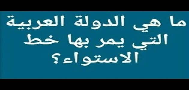 ما هي الدولة العربية التي يمر بها خط الاستواء ؟