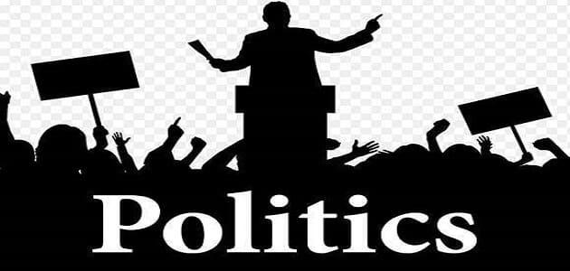 علم السياسة وعلاقته بالعلوم الأخرى