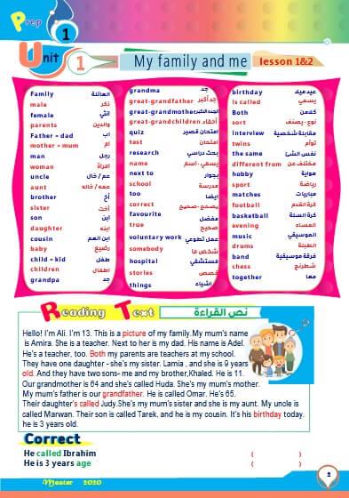 ملزمة اللغة الانجليزية للصف الأول الاعدادي ترم أول