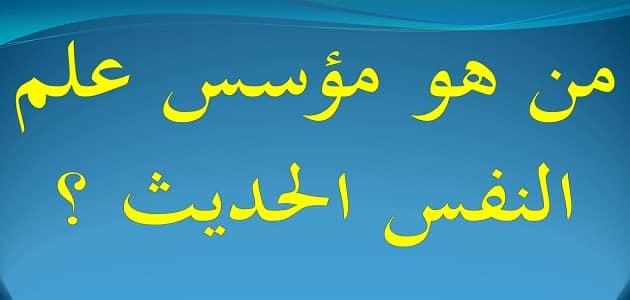 مؤسس علم النفس العربي