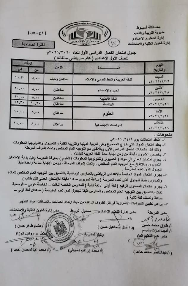جدول امتحانات الصف الأول الاعدادي نصف العام محافظة اسيوط 2021