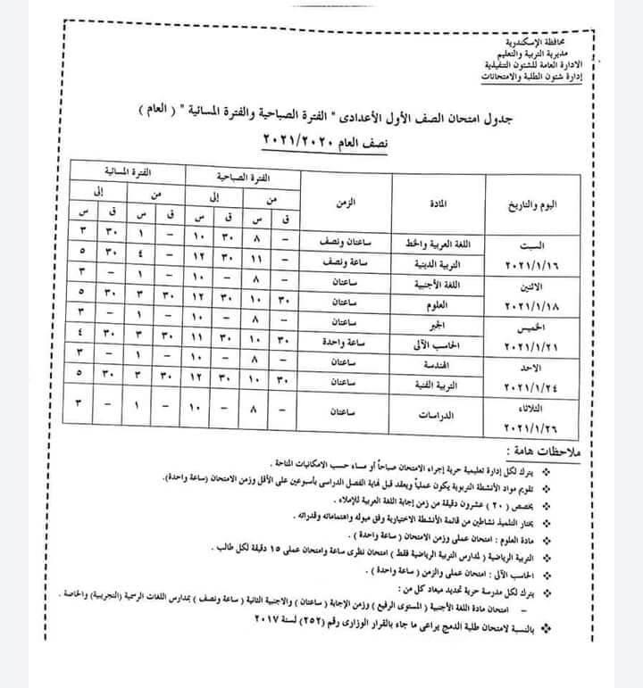 جدول امتحانات الصف الأول الاعدادي نصف العام محافظة الاسكندرية 2021