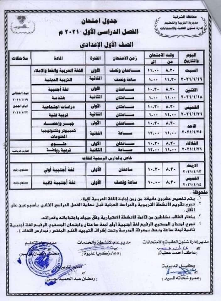 جدول امتحانات الصف الأول الاعدادي نصف العام محافظة الشرقية 2021