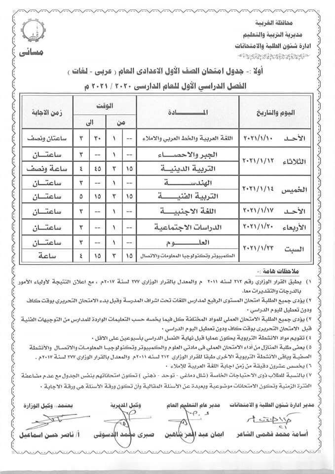جدول امتحانات الصف الأول الاعدادي نصف العام محافظة الغربية 2021 2