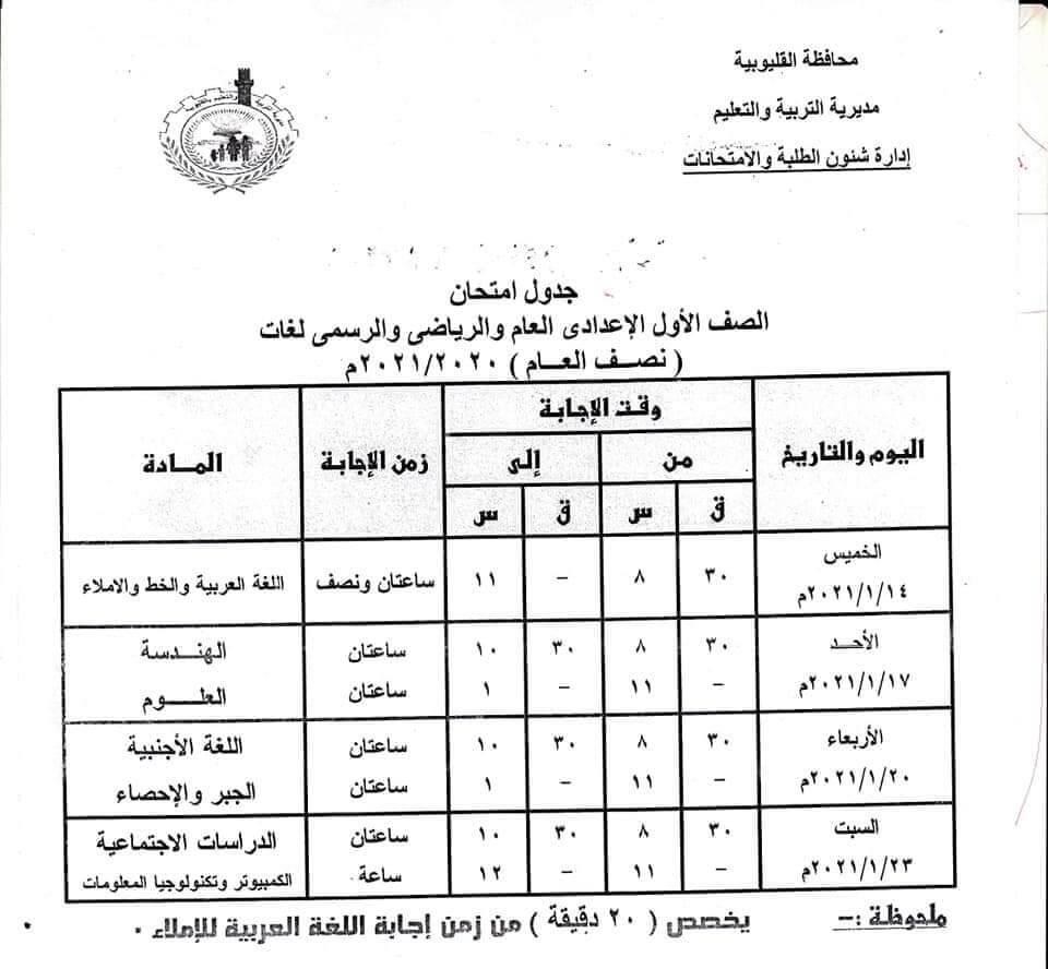 جدول امتحانات الصف الأول الاعدادي نصف العام محافظة القليوبية 2021
