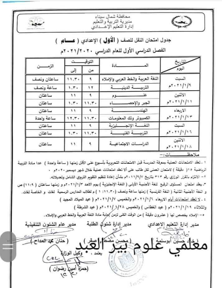 جدول امتحانات الصف الأول الاعدادي نصف العام محافظة شمال سيناء 2021