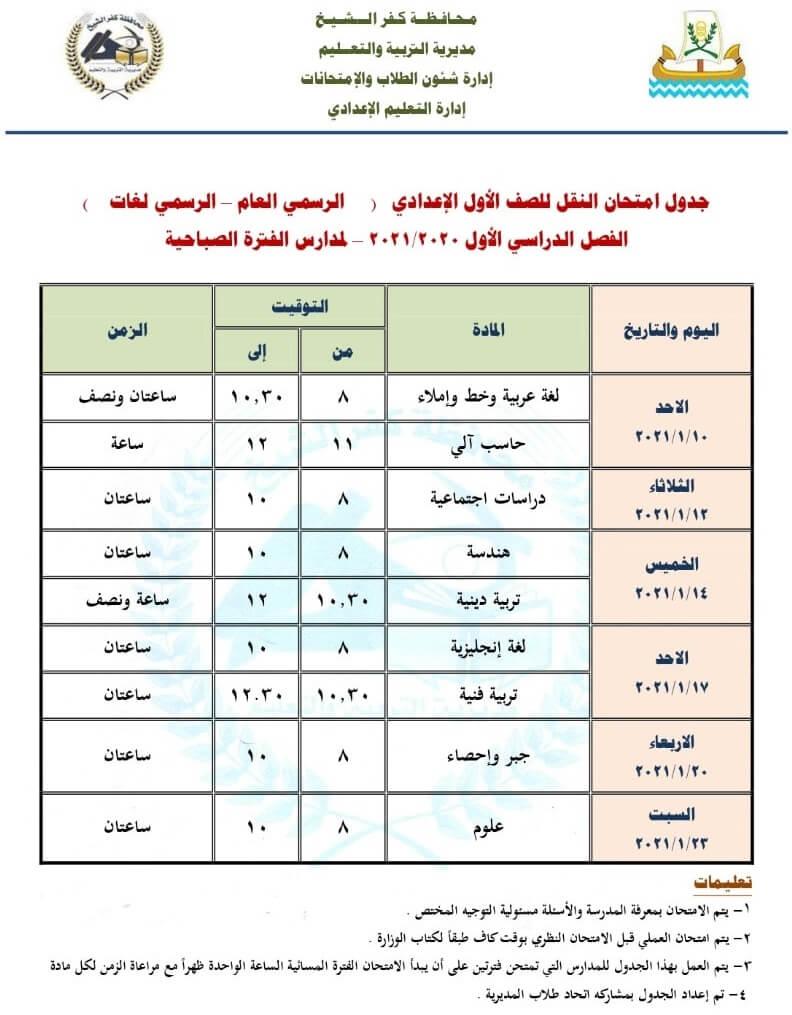 جدول امتحانات الصف الأول الاعدادي نصف العام محافظة كفر الشيخ 2021