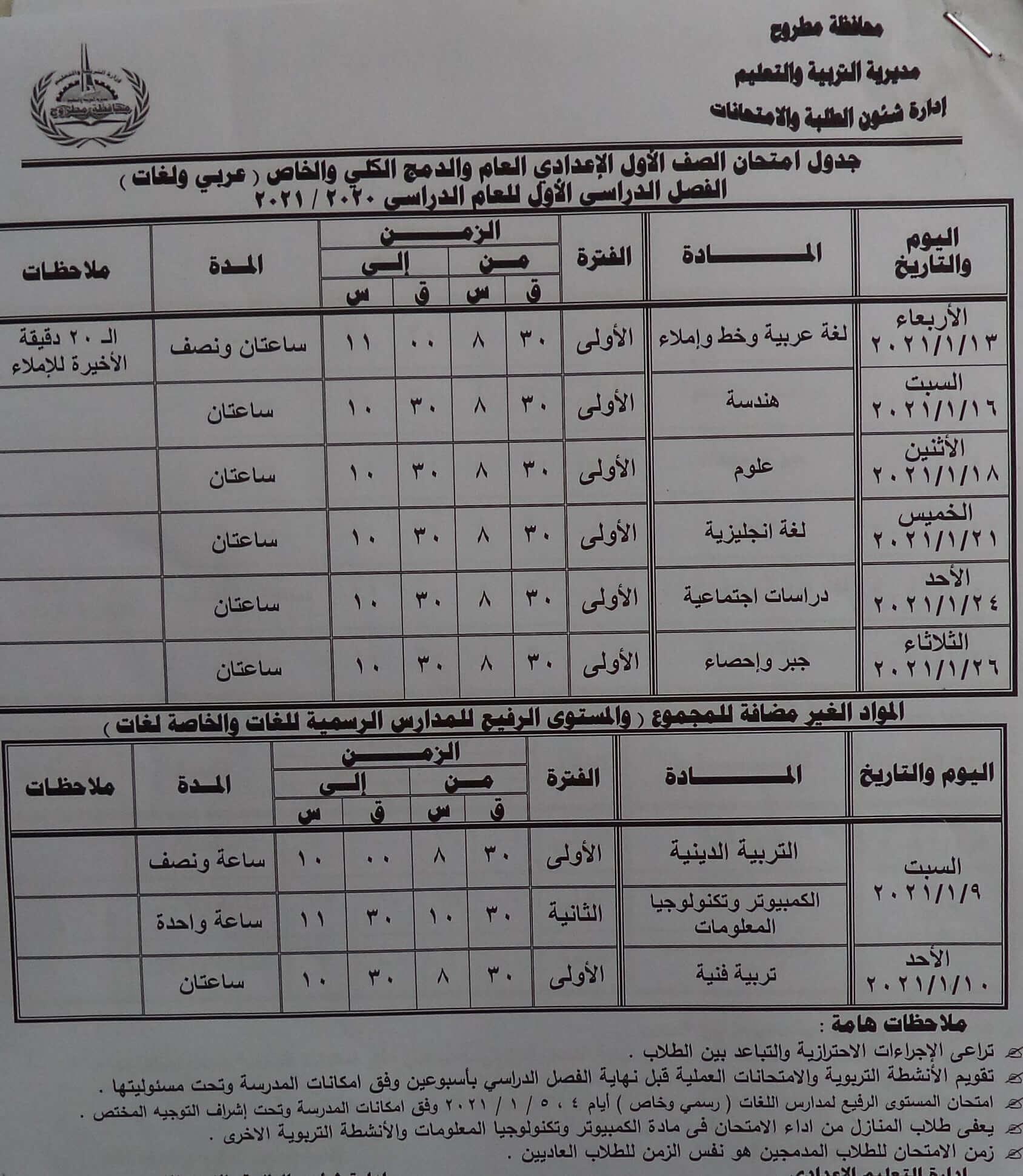 جدول امتحانات الصف الأول الاعدادي نصف العام محافظة مطروح 2021
