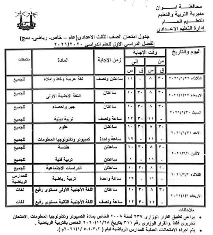 جدول امتحانات الصف الثالث الاعدادي نصف العام محافظة اسوان 2021