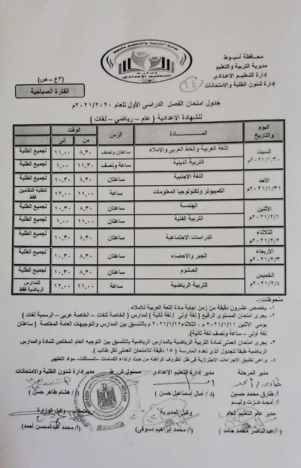 جدول امتحانات الصف الثالث الاعدادي نصف العام محافظة اسيوط 2021