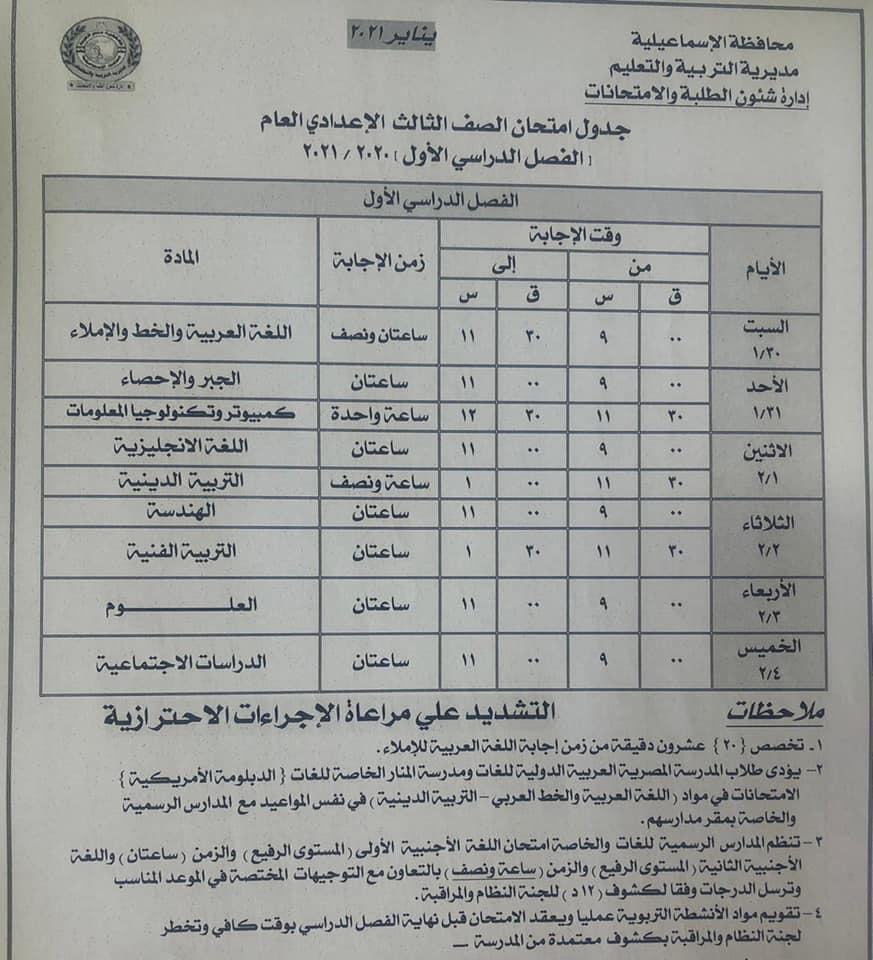 جدول امتحانات الصف الثالث الاعدادي نصف العام محافظة الاسماعيلية 2021