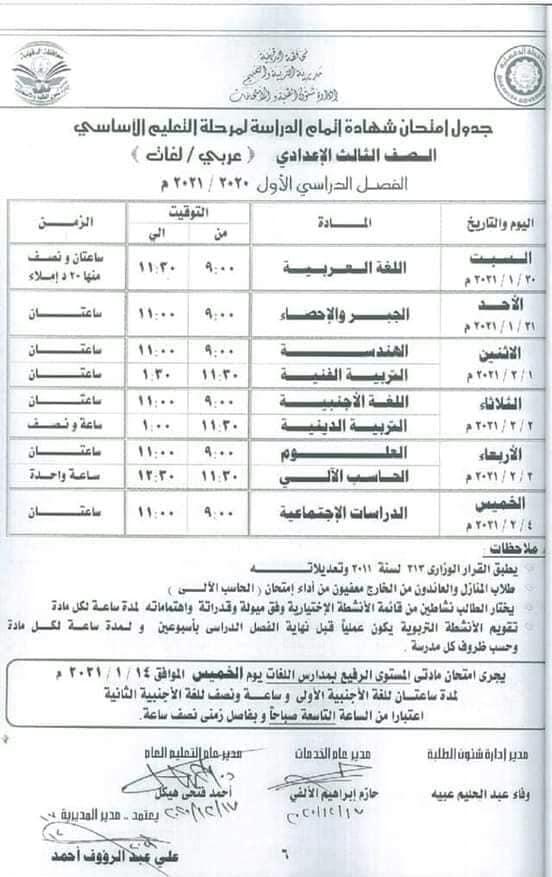 جدول امتحانات الصف الثالث الاعدادي نصف العام محافظة الدقهلية 2021