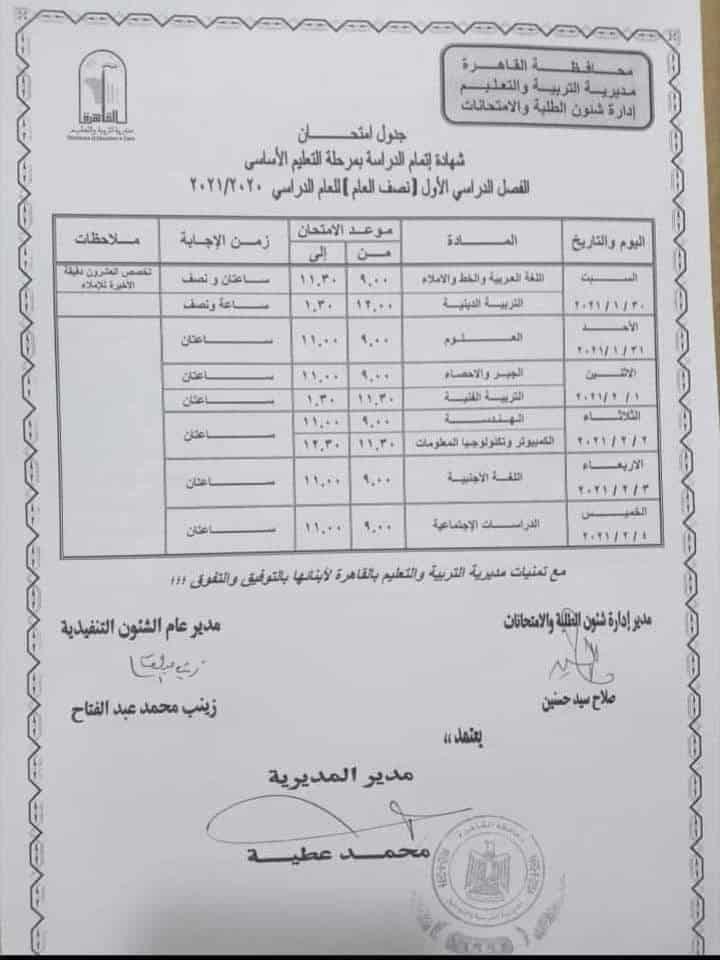 جدول امتحانات الصف الثالث الاعدادي نصف العام محافظة القاهرة 2021