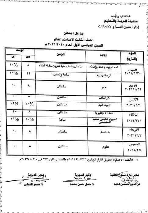 جدول امتحانات الصف الثالث الاعدادي نصف العام محافظة الوادي الجديد 2021
