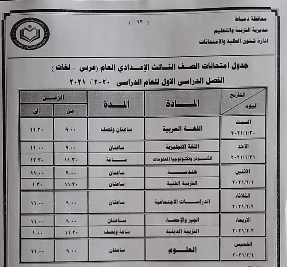 جدول امتحانات الصف الثالث الاعدادي نصف العام محافظة دمياط 2021