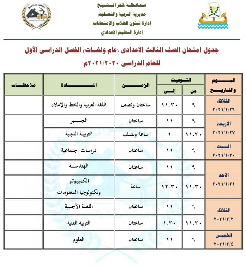 جدول امتحانات الصف الثالث الاعدادي نصف العام محافظة كفر الشيخ 2021