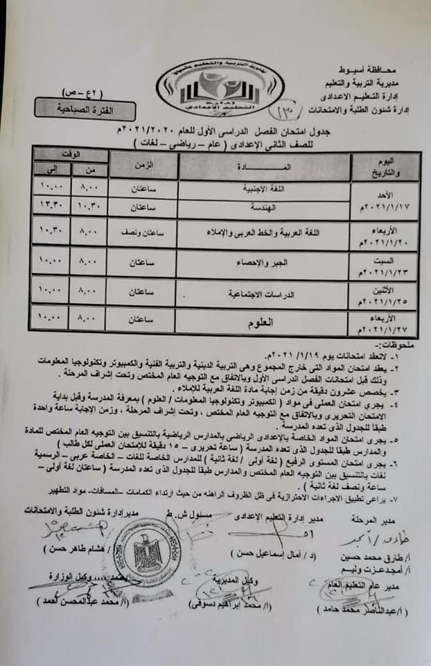 جدول امتحانات الصف الثاني الاعدادي نصف العام محافظة اسيوط 2021