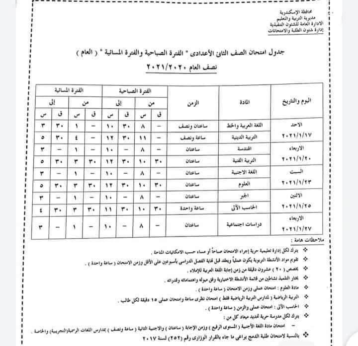 جدول امتحانات الصف الثاني الاعدادي نصف العام محافظة الاسكندرية 2021