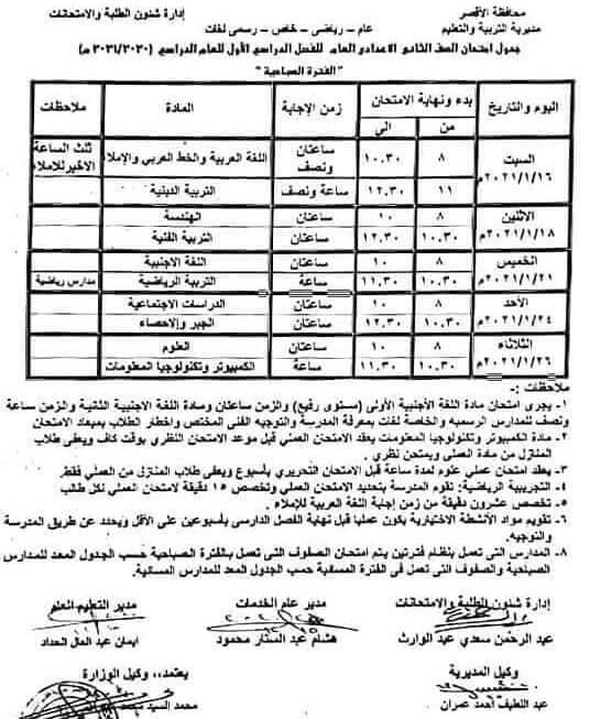 جدول امتحانات الصف الثاني الاعدادي نصف العام محافظة الاقصر 2021