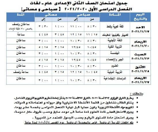 جدول امتحانات الصف الثاني الاعدادي نصف العام محافظة الجيزة 2021