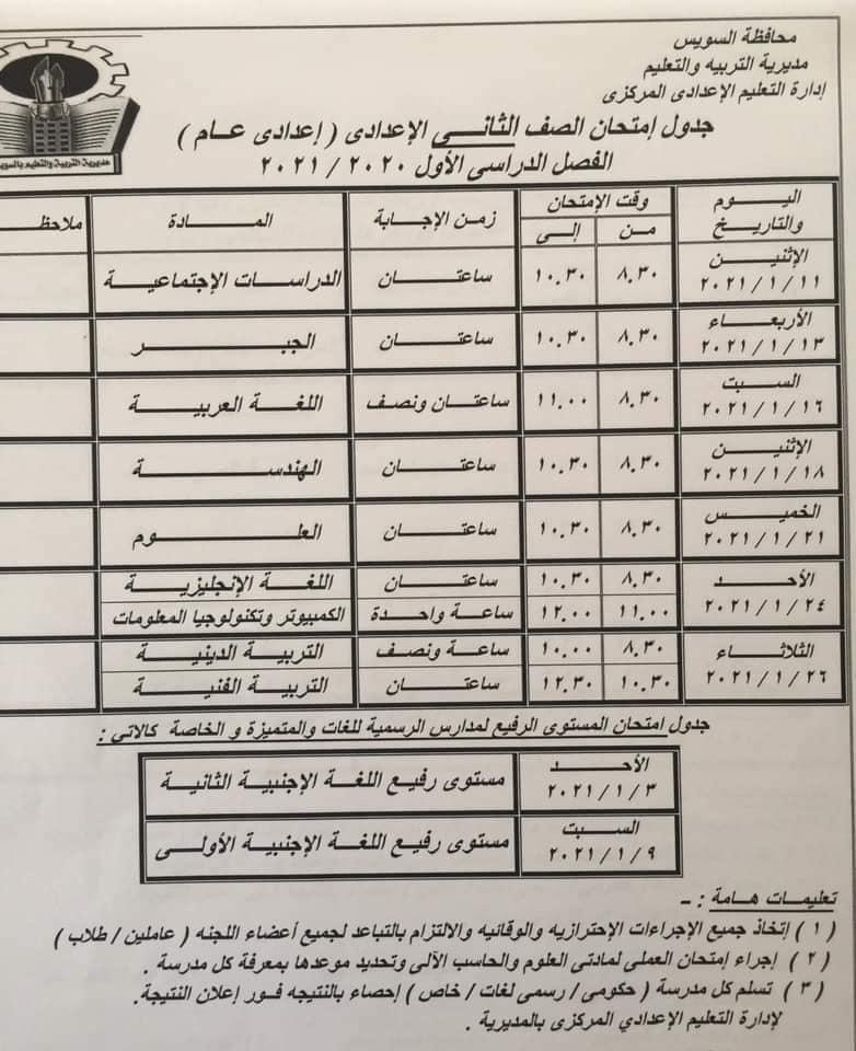 جدول امتحانات الصف الثاني الاعدادي نصف العام محافظة السويس 2021