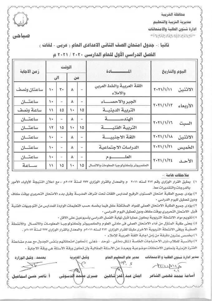 جدول امتحانات الصف الثاني الاعدادي نصف العام محافظة الغربية 2021 1
