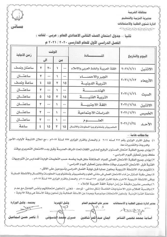 جدول امتحانات الصف الثاني الاعدادي نصف العام محافظة الغربية 2021 2